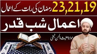 شب قدر کونسی رات ہے اور اسکے اعمال۔۔amaal lailatulqadr shabe qadr lecture 139