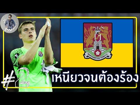 ผู้รักษาประตูป้ายแดงส่งตรงจาก ยูเครน !!! FIFA20 NHT CAREER MODE S4E2
