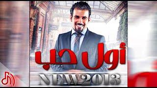 اول حب عبدالعزيز احمد 2013