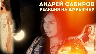 Реакция на «Шуры-Муры с Дианой Шурыгиной!»