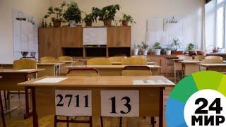 Родители в Бишкеке могут записать детей в школу онлайн - МИР 24
