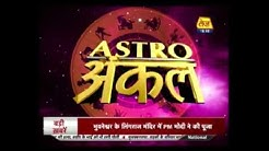 Astro Uncle: Daily Horoscope | April 17, 2017 | 6:30 AM