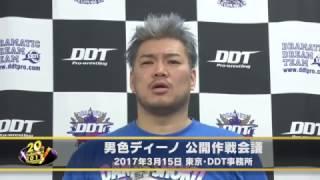 3.20さいたまスーパーアリーナ「Judgement 2017 ~DDT旗揚げ20周年記念...