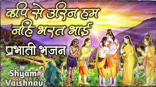 Shyam Vaishnav || कपि से उरिन हम नहि भरत भाई || Parbhati Bhajan || राजस्थानी प्रभाती भजन ||
