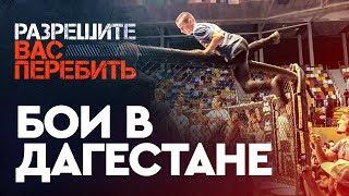 Прыжки в клетку, друзья Хабиба / Дагестанский турнир ММА