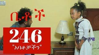 Betoch Drama – Part 246 (Ethiopian Drama)
