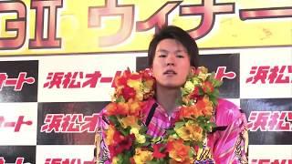 K-mix杯G2ウィナーズカップ最終日・優勝戦、心底欲しかったG2タイトルを遂に初戴冠! 鈴木圭一郎(浜松32期)が2節連続の完全勝利で通算25V!