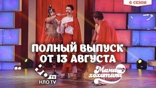 Шоу Мамахохотала | Полный Выпуск от 13 августа 2016 | НЛО TV