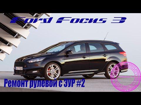 Форд Фокус 3 - ремонт рейки ЭУР #2