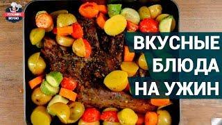 Как приготовить вкусный ужин? | Сочные рецепты ужина