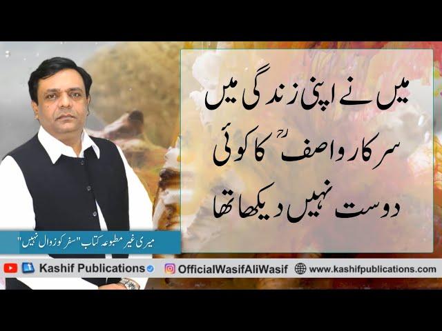 Sahibzada Kashif Mahmood || Aik Dost Se Mulaqat || Unpublished Book