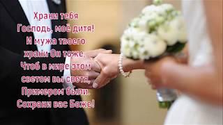 Невестой ты стоишь передо мной. (Невесте от мамы)Елена Ваймер