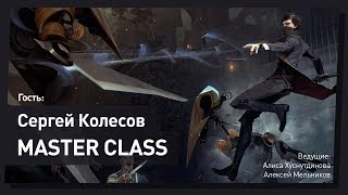 Сергей Колесов aka Peleng. Master Class. CG Stream