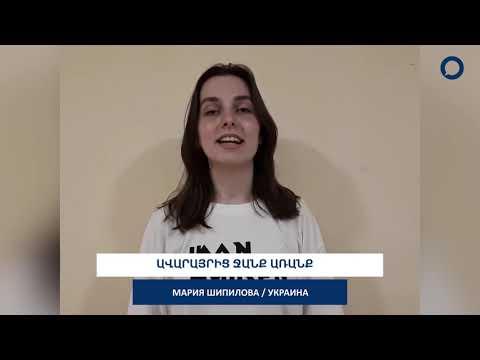 Иностранцы из Москвы на армянском прочитали «Сардарапат» Севака