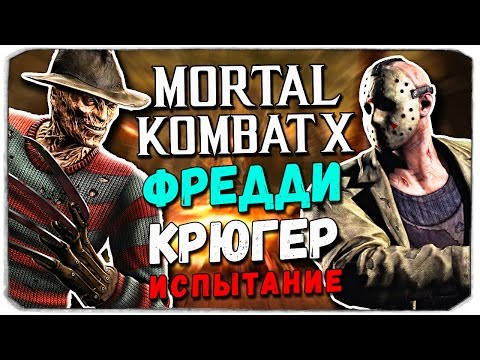 Mortal Kombat X Mobile: ФРЕДДИ ПРОТИВ ДЖЕЙСОНА (ИСПЫТАНИЕ)