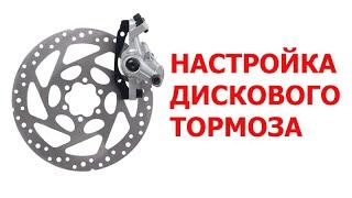 Як налаштувати передні гальма дисковий (на прикладі Stern Energy 2.0)