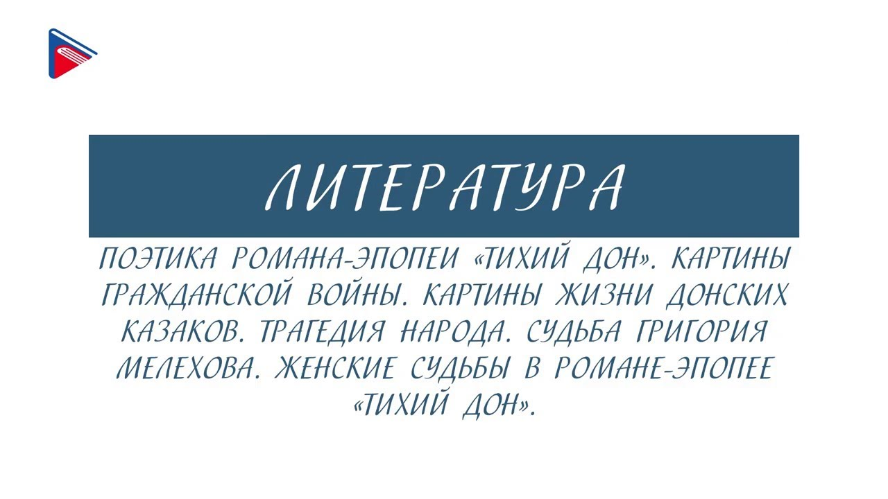 "11 класс - Литература - Поэтика романа-эпопеи ""Тихий Дон ..."