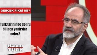 Gerçek Fikri Ne? - 12 Ocak 2019 (Türk tarihinde doğru bilinen yanlışlar neler?)