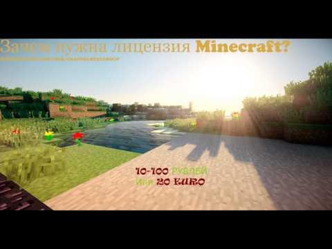 Зачем нужна лицензия Minecraft?