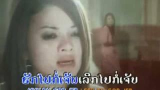 lao song   cream  beua jai tua eang    YouTube