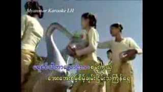 Padauk War ပိေတာက္ဝါ Zaw One ေဇာ္ဝမ္း Thingyan Karaoke