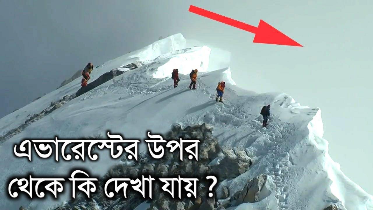 মাউন্ট এভারেস্টের উপর থেকে কি দেখা যায় ? The Heroes of Everest in Bangla