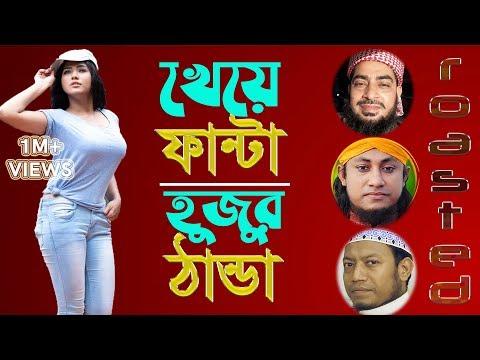 হুজুর যখন কমেডিয়ান  Bangla Comedy 2019 কমেডি ভিডিও Funny Videos 2019 Bangla Waz New  বাংলা ফানি ওয়াজ