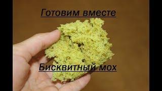 Бисквитный мох ☆ Sponge moss ☆ МОЛЕКУЛЯРНАЯ КУХНЯ