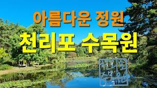 아름다운 정원 천리포 수목원