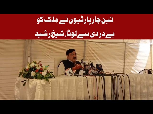 Minister For Railways Sheikh Rasheed Media Talk
