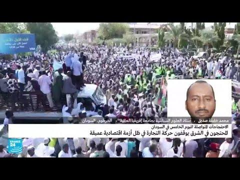 اتساع رقعة الاحتجاجات في السودان.. ما هي مطالب المحتجين؟