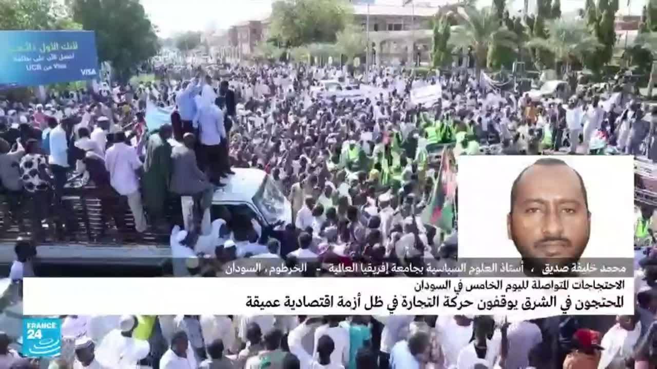 اتساع رقعة الاحتجاجات في السودان.. ما هي مطالب المحتجين؟  - 18:55-2021 / 10 / 20