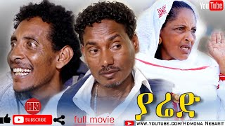 HDMONA - ያረድ ብ ዘወንጌል ተኽለ (ዘዊት) Yared by Zewengel Tekle -  New Eritrean Drama 2020