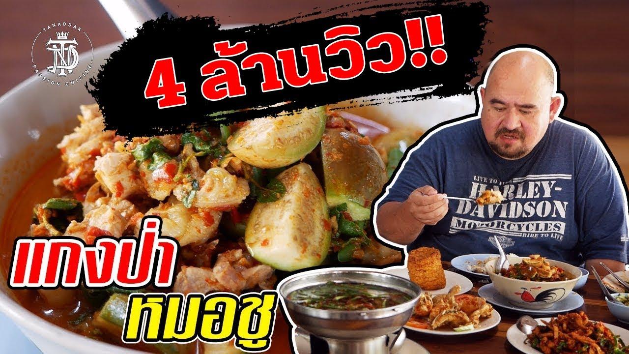 แกงป่า หมอชู | Dr.Chu restaurant
