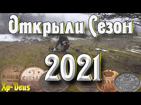 Коп - 2021