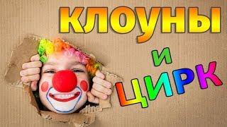 ЦИРК и КЛОУНЫ. Смешные приколы с клоунами. Смех до слез!!!