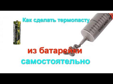 Как сделать термопасту самостоятельно из батарейки - лайфхак дешманский)