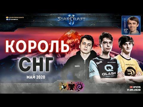 Король СНГ в StarCraft II: Борьба на новых картах! Комментируют Alex007 и Unix: Май - 2020
