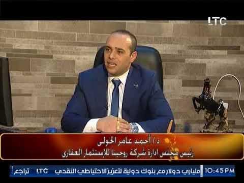 برنامج عمار يا مصر| لقاء مع رئيس مجلس ادارة شركة روجينا للإستثمار العقارى - 17-10-207
