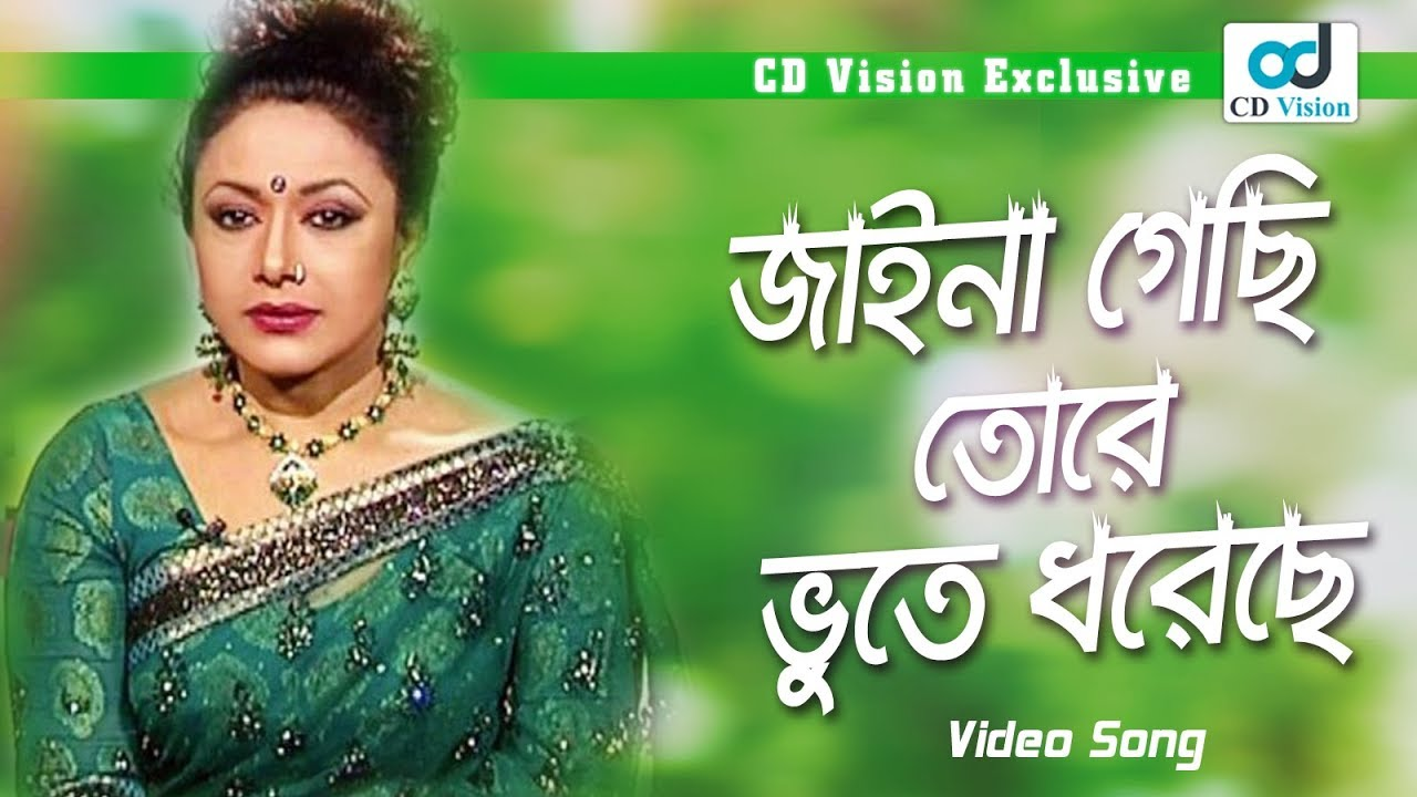 Jaina Gechi Tore Vute Dhoreche | Rojina | Achol Bondi Movie Song | Bangla New Song 2017 | CD Vision