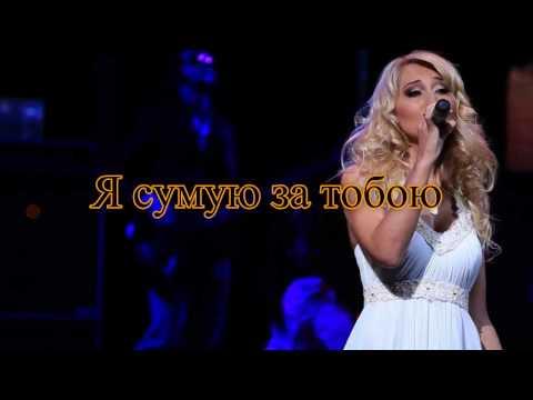 Ірена - Я сумую за тобою(lyrics версія)