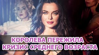 Наташа КОРОЛЕВА пережила КРИЗИС СРЕДНЕГО ВОЗРАСТА • Новости шоу бизнеса • INFOTIME • ЗНАМЕНИТОСТИ