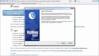 Переход с  WebMoney Keeper Mini -  на  Keeper Classic. видео урок