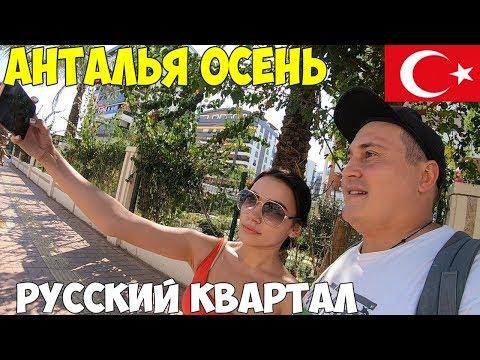 Турция Анталья 2019 Лиман русский район, диснейленд  Porto Bello Hotel 5* , секретный пляж
