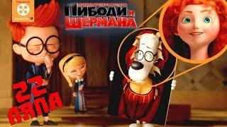 """Топ 22 ляпа """"Приключения мистера Пибоди и Шермана""""  - Народный КиноЛяп"""