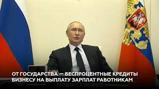 Владимир Путин - беспроцентные зарплатные кредиты