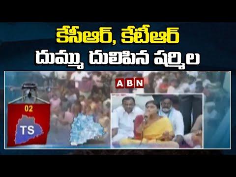 TS: YS Sharmila Fires On CM KCR In Praja Prasthanam Padayatra || ABN Telugu teluguvoice