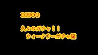 【DFFOO】ディシデイアファイナルファンタジーオペラオムニアウィークリーガチャを久々に引いてみる! thumbnail