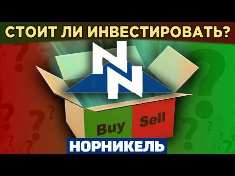 акции норникель дивиденды