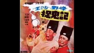 1968年 王沙、野峰、黄婉华、刘清 (联合演出) - 「捉鬼记」(方言歌唱趣剧)